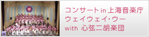 <スペシャルページ> 伝承コンサート in 上海音楽庁<br>ウェイウェイ・ウー with 心弦二胡楽団